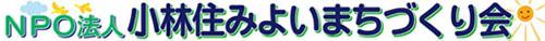 千葉県印西市 NPO法人小林住みよいまちづくり会