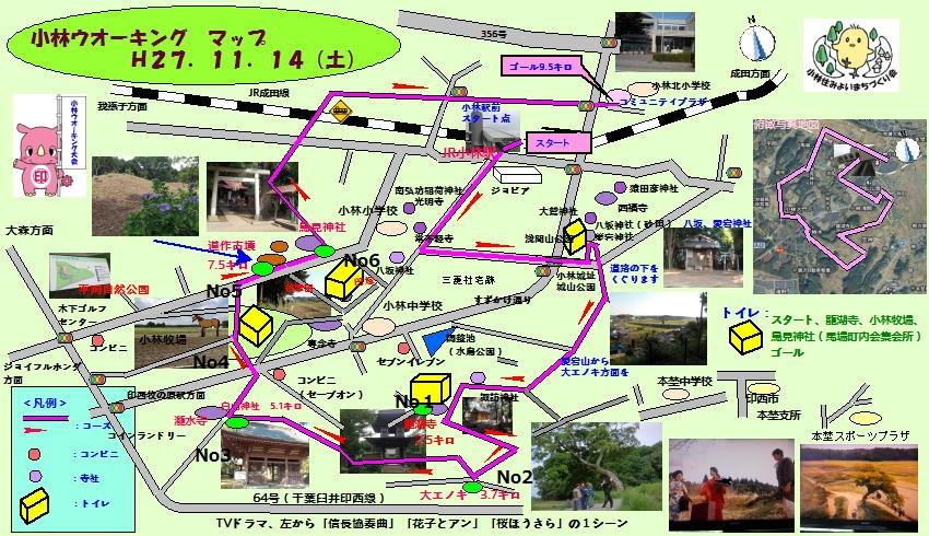 平成27年11月14日(土) 小林ウオーキングMAP 9.5km 約3時間の行程です。