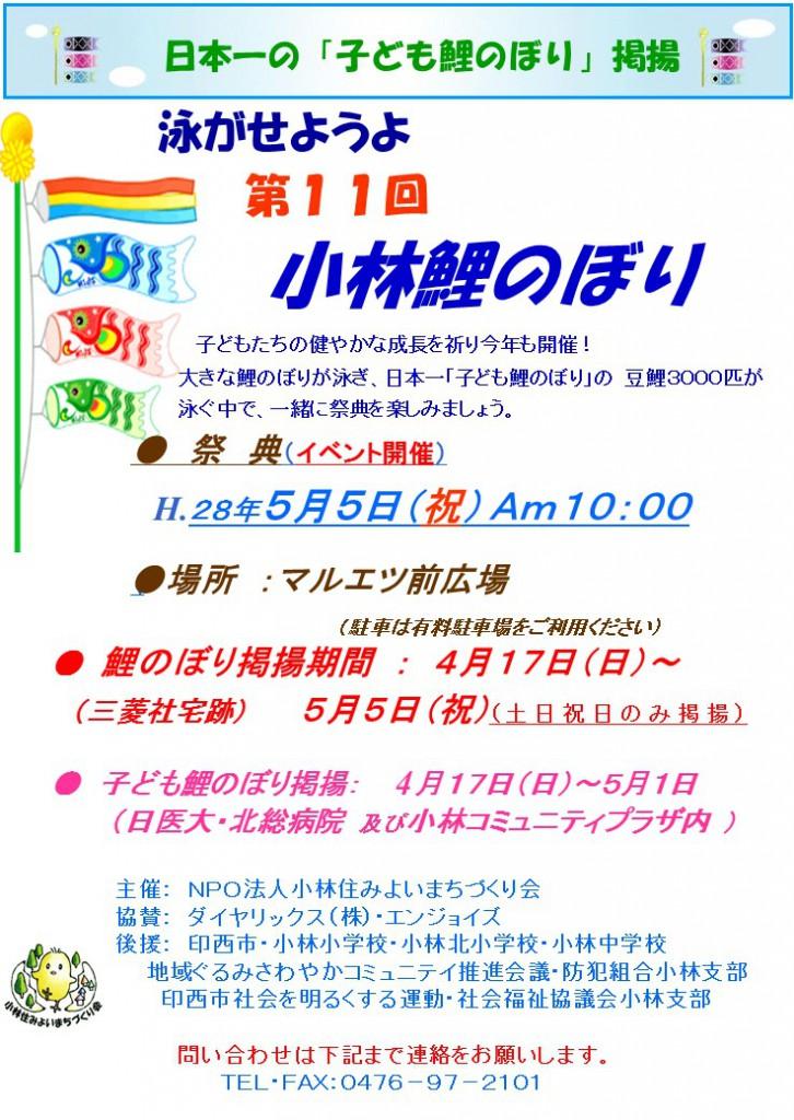 2016年第11回鯉のぼり大会ポスター(3月2日最終版)